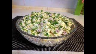 Быстрый, вкусный салат из сельди! 👍