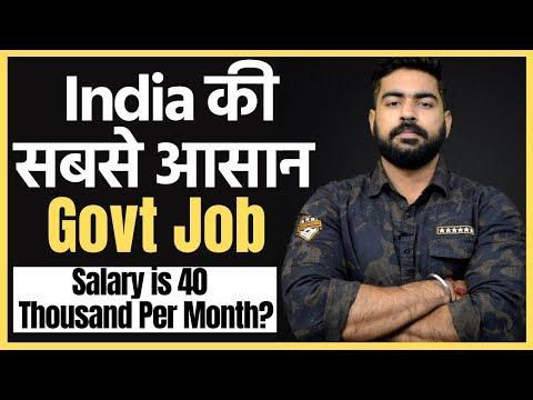 Best Government Jobs in India 2019 ? | India की सबसे आसान Govt. Job? | IAS | SSC CGL
