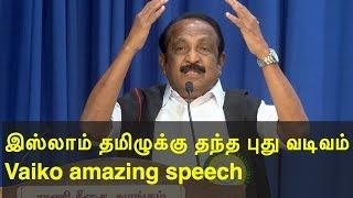 இஸ்லாம் தமிழுக்கு தந்த புது வடிவம் Vaiko amazing speech tamil news tamil live news  redpix