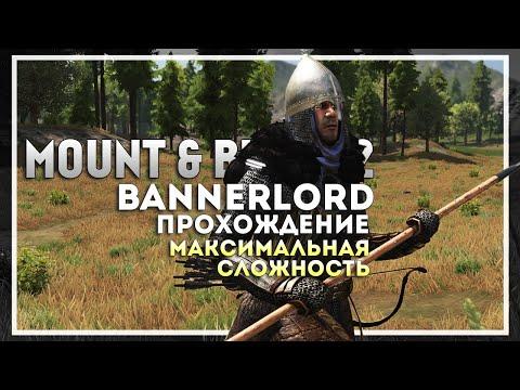 Mount and Blade 2: Bannerlord Прохождение на Максимальной Сложности #4