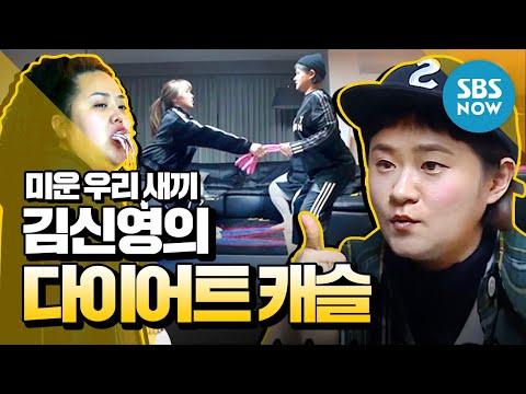 [미운 우리 새끼] '최고의 코디! 김신영(Kim Shinyoung)의 다이어트 캐슬' / 'My Little Old Boy' Special