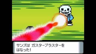 ポケモンDPでサンズ戦を再現してみた - [Undertale Sans vs Chara (Pokemon Battle)]