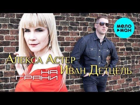 Алекса Астер и Иван Детцель – На грани (EP 2019)