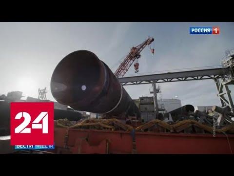 """""""Северный поток-2"""": Германия пришла в ярость из-за действий США - Россия 24"""