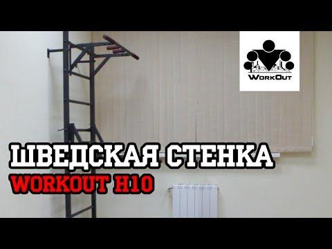 [РАСПАКОВКА] Шведская стенка C турником и брусьями для дома WORKOUT H10   Магазин WORKOUT