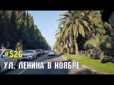 Улица Ленина в ноябре | Жизнь в Адлере