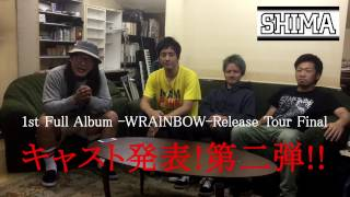 SHIMA WRAINBOW TOUR FINAL SERIES第二弾アーティスト告知!