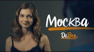 Смотреть клип Dabro - Москва