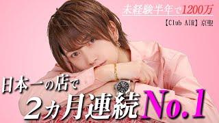 """歌舞伎町の未来を背負う男のシャンパンタワー。No.1ホスト""""京聖""""に密着【Club AIR】"""