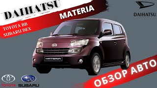 Японский микровэн Daihatsu Materia (Toyota BB, Subaru Dex, Daihatsu Coo )