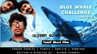 Blue Whale Challenge - Official Tamil Short Film. மரண விளையாட்டு Alfred, Edward, Vinoth