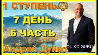 Первая ступень 7 день 6 часть. Андрей Дуйко видео бесплатно | 2015 Эзотерическая школа Кайлас