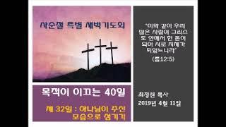 최정원 목사 설교 제32일 하나님이 주신 모습으로 섬기…