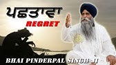 &quotਪਛਤਾਵਾ / Pachtava / Regret / Penance / Sorry&quotNew KathaBhai Pinderpal Singh JiSan Jose, CA