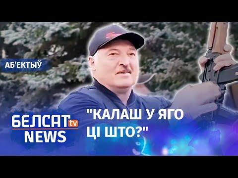 АМАП высмеяў Лукашэнку.