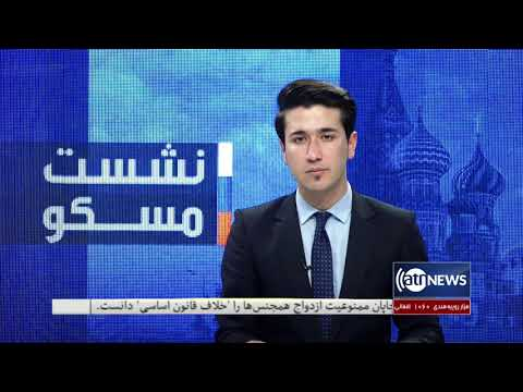 Paik-e- Roz: Moscow summit on Afghanistan peace