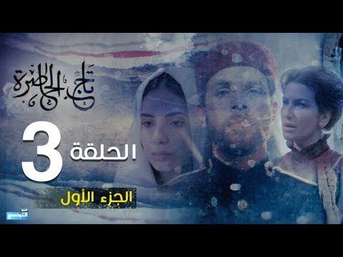 Tej El Hadhra Episode 03 Partie 01