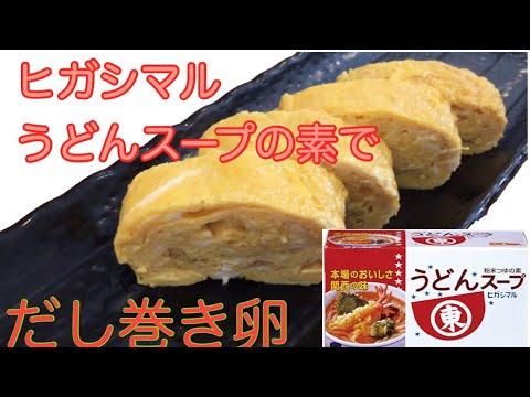 うどん スープ レシピ ヒガシマル 皿うどん