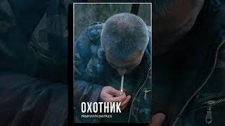 Охотник (фильм)
