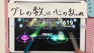 【バンドリ/ガルパAP】 ワクワクmeetsトリップ (EXPERT Lv25) ALL Perfect/フルコンボ 【タッチペン】