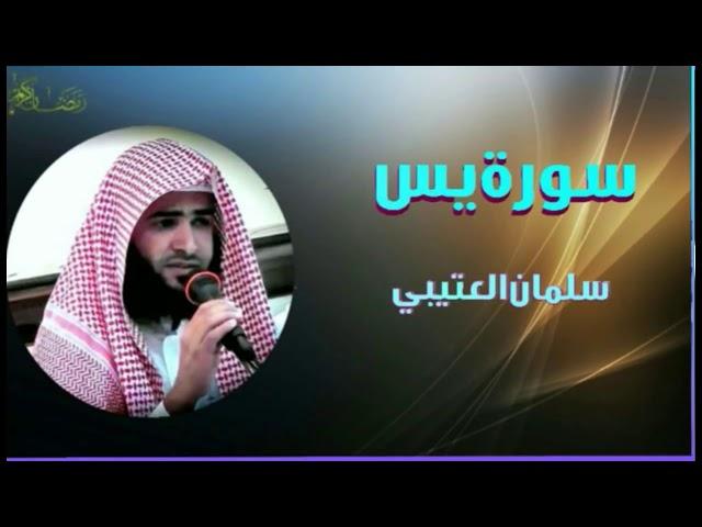 Salman al Utaybi - surah YaSin