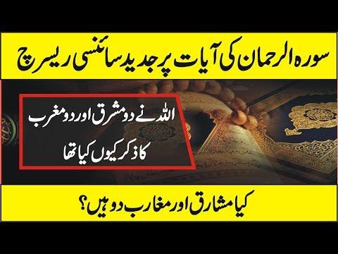 Scientific Research On Surah Rehman Verses In Urdu Hindi