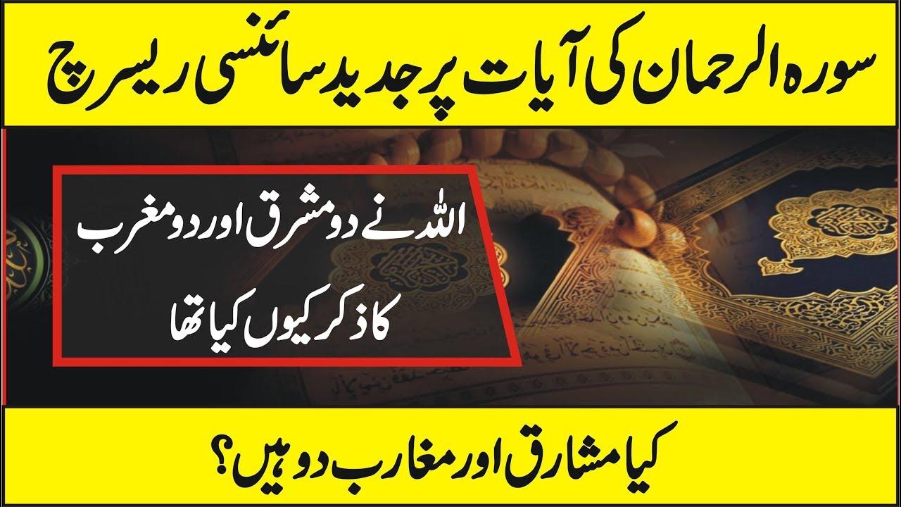 Download Scientific Research On Surah Rehman Verses In Urdu Hindi