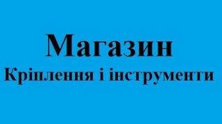 Купить заказать шланг прозрачный ПВХ Сверло левое Канат джутовый Петли гаражные Кривой Рог недорого(, 2015-04-07T20:39:07.000Z)