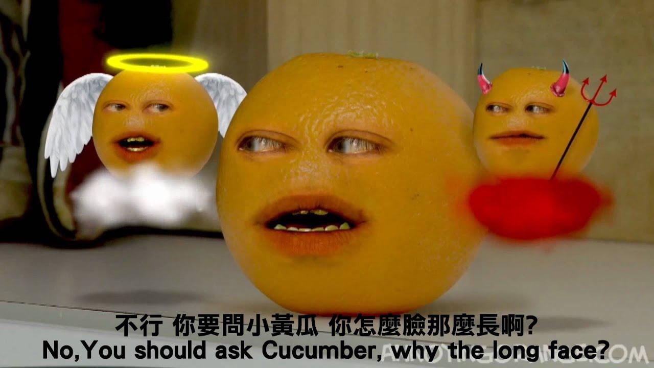 柳丁擱來亂 可憐的小黃瓜(中英文字幕內嵌版) Annoying Orange: Cruel as a Cucumber