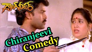 Gang Leader Movie || Chiranjeevi Best Comedy Scenes ||  Chiranjeevi, Vijayashanti