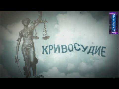 #Судебный #беспредел #кривосудие Тверской районный #суд города Москвы