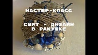 Свит-дизайн БЕЗ БУМАГИ в ракушке * Сладкое морское дно * Оригинальный подарок * Мастер-класс