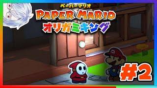 【#2】じっくり楽しむペーパーマリオ オリガミキング【七瀬タク/VTuber】