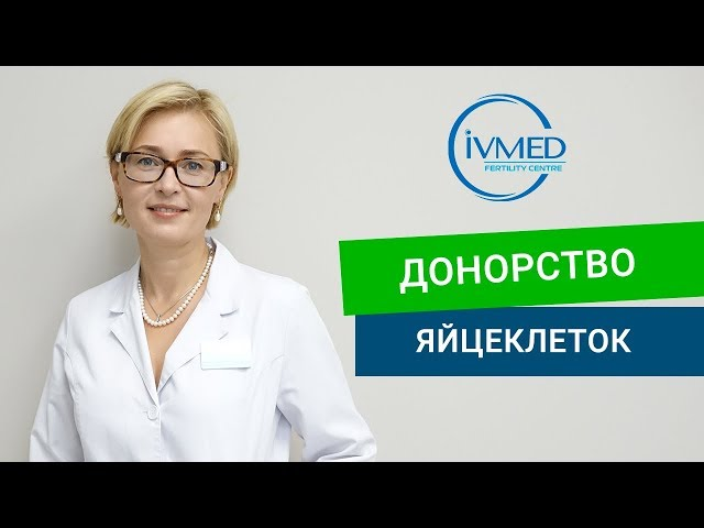 Галина Стрелко. Донация яйцеклеток