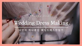 [Hobbyrico] 결혼준비 브이로그 - 3.웨딩드레…