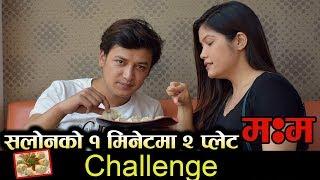 सलोनको १ मिनेटमा २ प्लेट म:म Challenge With Trisha / Salon Basnet || Mero Show ||