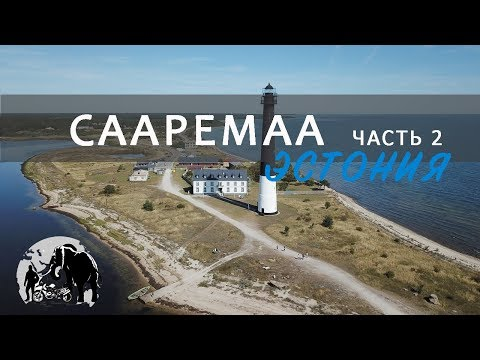 Сааремаа, Эстония. Путешествую