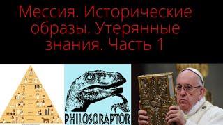 Мессия -  исторические образы. Обрывки древних знаний. ПЕРВАЯ ЧАСТЬ.