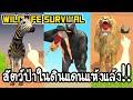 Wildlife Survival #3 - สัตว์ป่าในดินแดนแห้งแล้ง!! [ เกมส์มือถือ ]