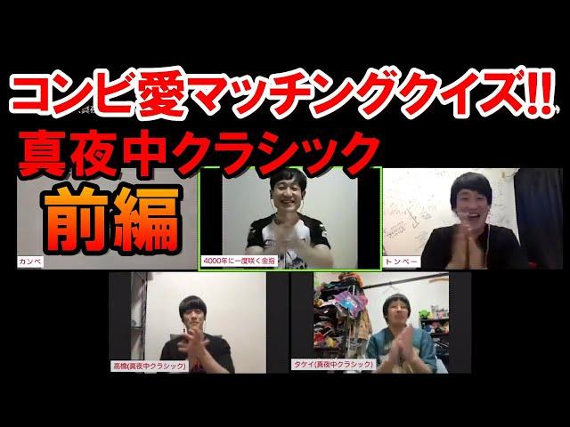 【コンビ愛マッチングクイズ】真夜中クラシック〜前編〜