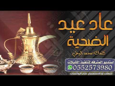 شيلة عيد الاضحى عاد عيد الضحيه شيلات العيد Youtube
