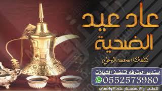 شيلة عيد الاضحى    عاد عيد الضحيه    شيلات العيد