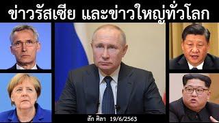 ข่าวจาก รัสเซีย และข่าวใหญ่จากทั่วโลก /เป็นข่าวดังล่าสุดวันนี้ 19/6/2563