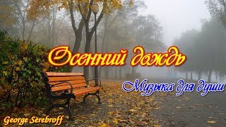 ОСЕННИЙ ДОЖДЬ   The autumn rain  Музыка для души