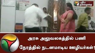 Viral Video: Govt Staffs dance during duty time...