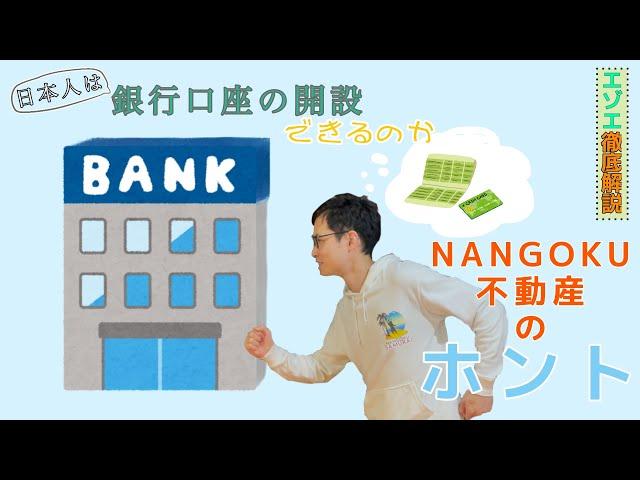 日本人はフィリピンで口座を開設できるのか!?