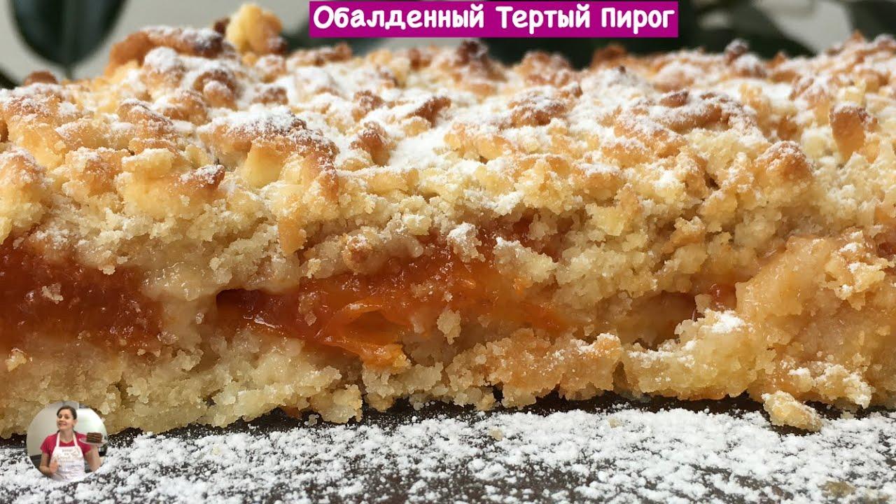 Как сделать тертый пирог 425