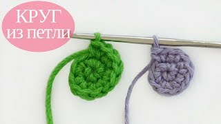 ♥ Кольцо амигуруми из петли ♥ Amigurumi ring anew way from loop ♥ Crochetka design studio
