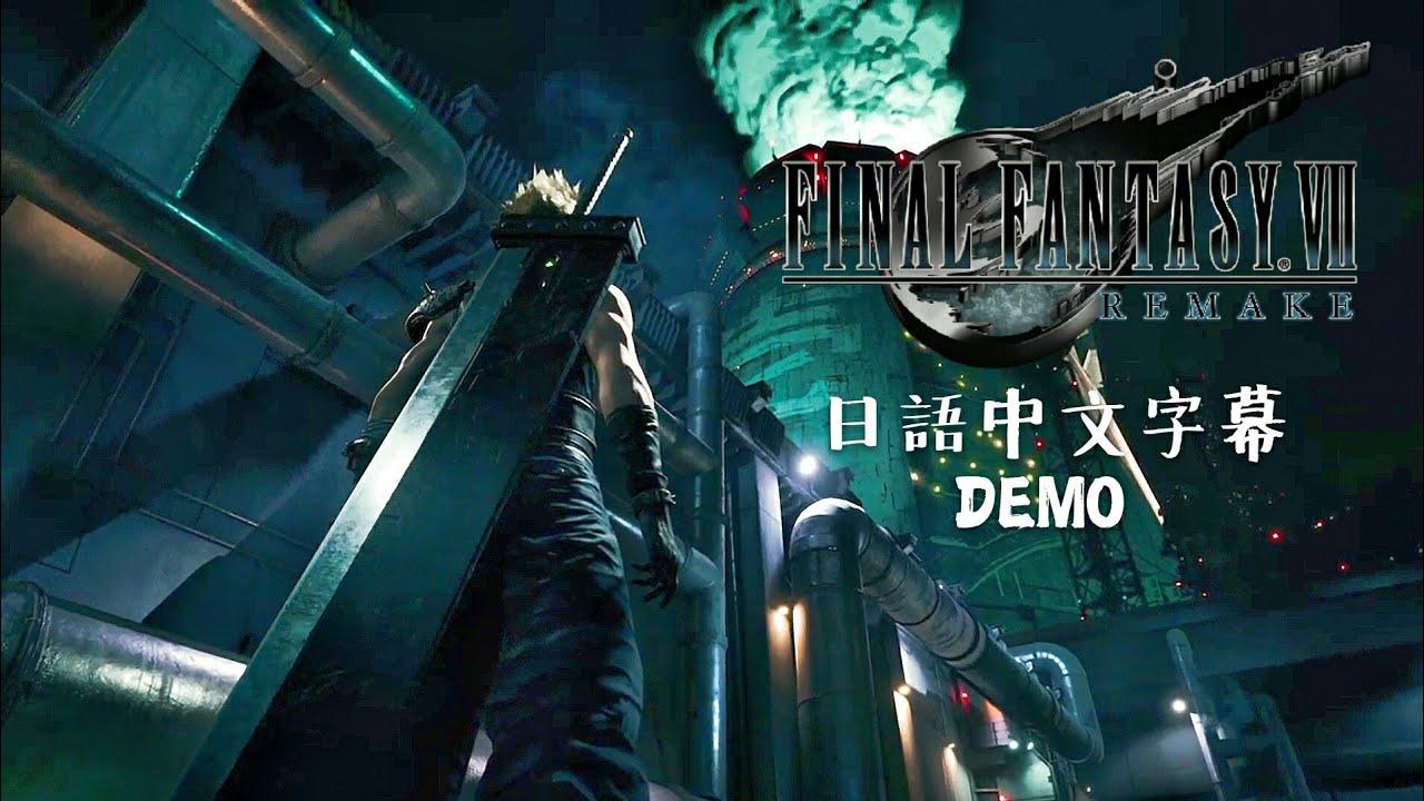 《最終幻想7 重製版》日語音中文字幕 體驗版 FINAL FANTASY VII REMAKE ...