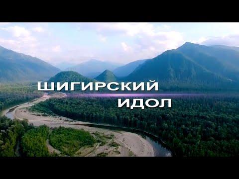 Шигирский идол. Документальный фильм, 2020